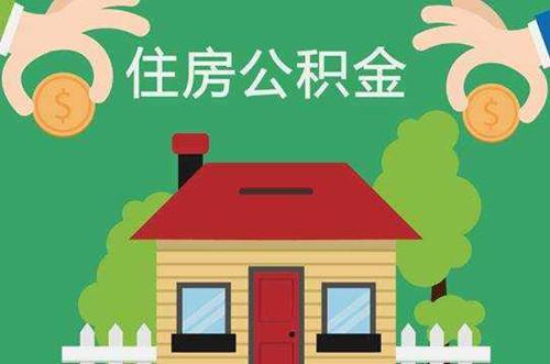 买房按揭所需资料_1、单位开具的支取证明、提权人公积金账号、提取的原因、单位 ...