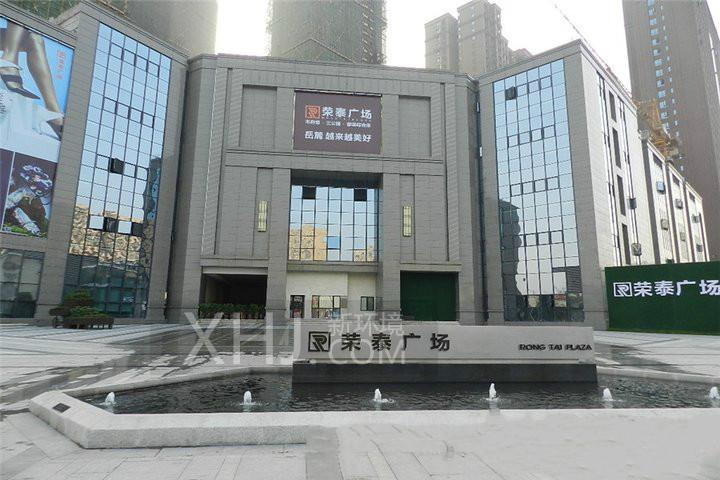 荣泰广场实景图