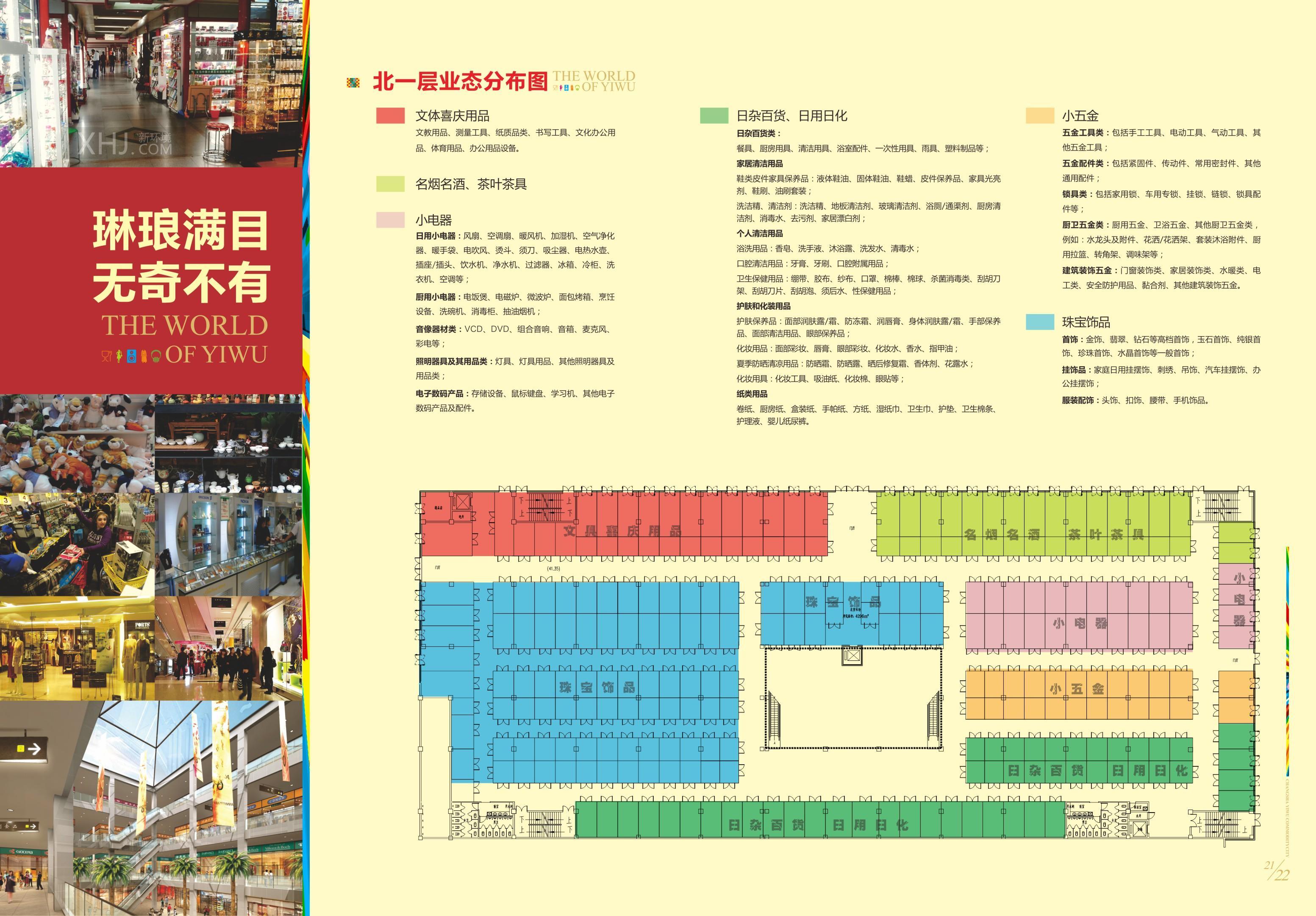 长沙义乌小商品城户型图